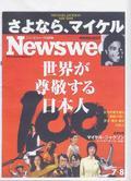 News_week1